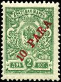 Stamp_Russia_offices_Turkish_1910_10.jpg