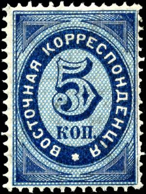Stamp_Russia_offices_Turkish_1872_5k.jpg