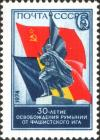 Colnect-6325-779-30th-Anniversary-of-Rumanian-Liberation.jpg