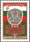 Colnect-6325-781-30th-Anniversary-of-Bulgarian-Revolution.jpg