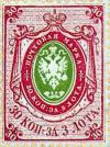 Colnect-6183-900-Coat-of-Arms-of-Russian-Empire-Postal-Dep-with-Mantle.jpg