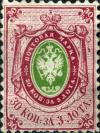 Colnect-6187-926-Coat-of-Arms-of-Russian-Empire-Postal-Dep-with-Mantle.jpg