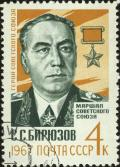 Marshal_of_the_USSR_1967_CPA_3490.jpg