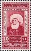 Colnect-1281-916-International-Congress-of-Medicine---Mohammed-Ali-Pasha.jpg