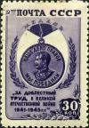Stamp_of_USSR_1020g.jpg
