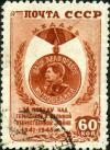 Stamp_of_USSR_1021g.jpg