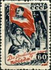 Stamp_of_USSR_1023.jpg