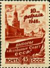 Stamp_of_USSR_1025.jpg