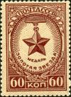 Stamp_of_USSR_1039.jpg