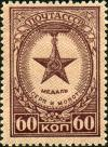 Stamp_of_USSR_1040.jpg
