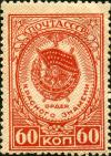 Stamp_of_USSR_1042.jpg