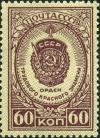 Stamp_of_USSR_1043.jpg
