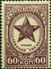 Stamp_of_USSR_1044.jpg