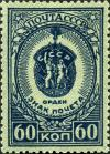 Stamp_of_USSR_1045.jpg