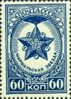 Stamp_of_USSR_1055.jpg