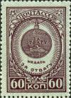 Stamp_of_USSR_1056.jpg