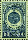 Stamp_of_USSR_1057.jpg