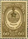Stamp_of_USSR_1058.jpg