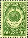 Stamp_of_USSR_1061.jpg