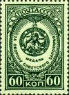 Stamp_of_USSR_1062.jpg