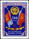 Stamp_of_USSR_1762.jpg
