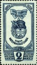 Stamp_of_USSR_1011.jpg