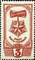 Stamp_of_USSR_1012.jpg