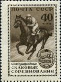 Stamp_of_USSR_1858.jpg