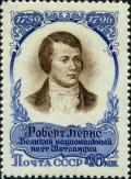 Stamp_of_USSR_2016.jpg