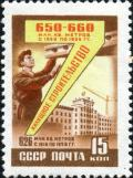 Stamp_of_USSR_2342.jpg