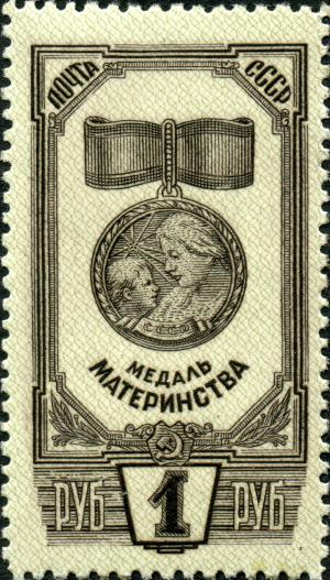 Stamp_of_USSR_1010.jpg