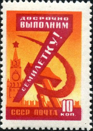 Stamp_of_USSR_2340.jpg