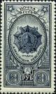 Stamp_of_USSR_0903.jpg