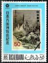 Colnect-2492-536-Stamp-from-Japan.jpg