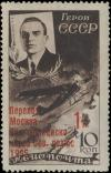 Colnect-1963-613-Red-typo-surcharge-on-stamp-No-502.jpg