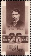 Stamps_of_the_Soviet_Union%2C_1933_439.jpg