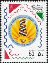 Colnect-1899-618-4th-Postal-Stamp-Exhibition-for-the-GCC.jpg