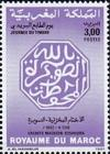 Colnect-6059-711-Octagonal-hand-stamp.jpg