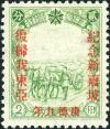 Colnect-5628-744-Horse-carts-with-the-harvest-of-the-soy-bean-no-82.jpg