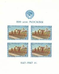 Colnect-192-912-Block-800th-Anniversary-of-Moscow.jpg