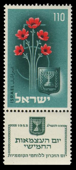 Stamp_of_Israel_-_Fifth_Independence_Day.jpg