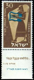 Stamp_of_Israel_-_Festivals_5717_-_30mil.jpg
