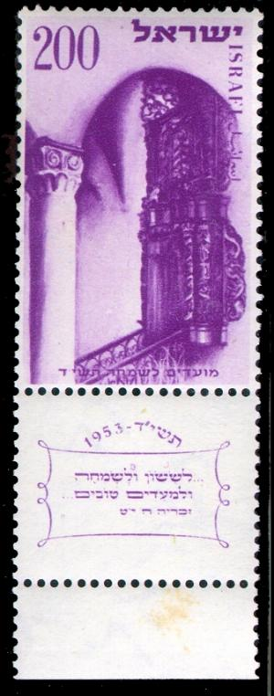 Stamp_of_Israel_-_Festivals_5714_-_200mil.jpg
