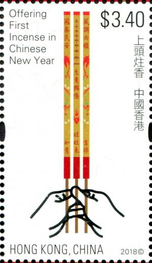 Colnect-4914-198-Offering-First-Incense-in-Chinese-New-Year.jpg