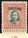WSA-Imperial_and_ROC-Provinces-Yunnan_Province_1932-34.jpg-crop-119x160at687-711.jpg