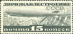Colnect-192-563-Airship-over-Dnieper-Hydroelectric-Plant-under-construction.jpg
