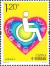 Colnect-4973-279-National-Day-for-helping-the-Disabled.jpg