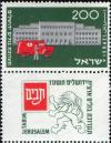 Colnect-2588-610-Mail-truck-and-present-GPO-Jerusalem.jpg