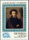 Colnect-3389-276-175th-Birth-Anniversary-of-A-S-Pushkin.jpg