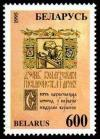 Colnect-3140-987-Day-of-Byelorussian-printing.jpg